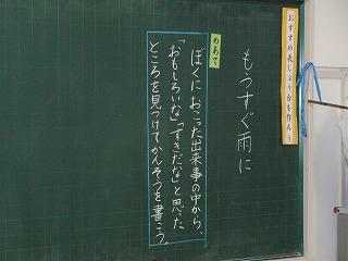 長崎県 五島列島 東浦小学校 3年生国語の研究授業を行いました