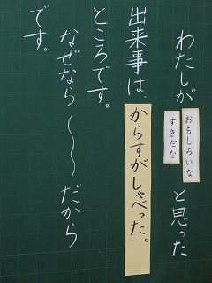 3年国語⑤