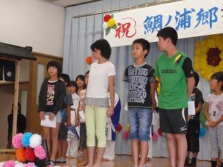 鯛ノ浦敬老会②
