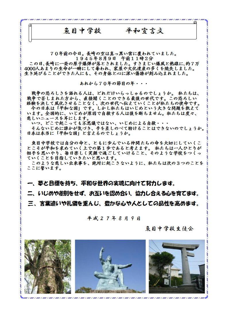 長崎県 五島列島 魚目中学校 » ...