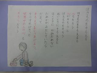 長崎県 五島列島 青方小学校 はきものをそろえる