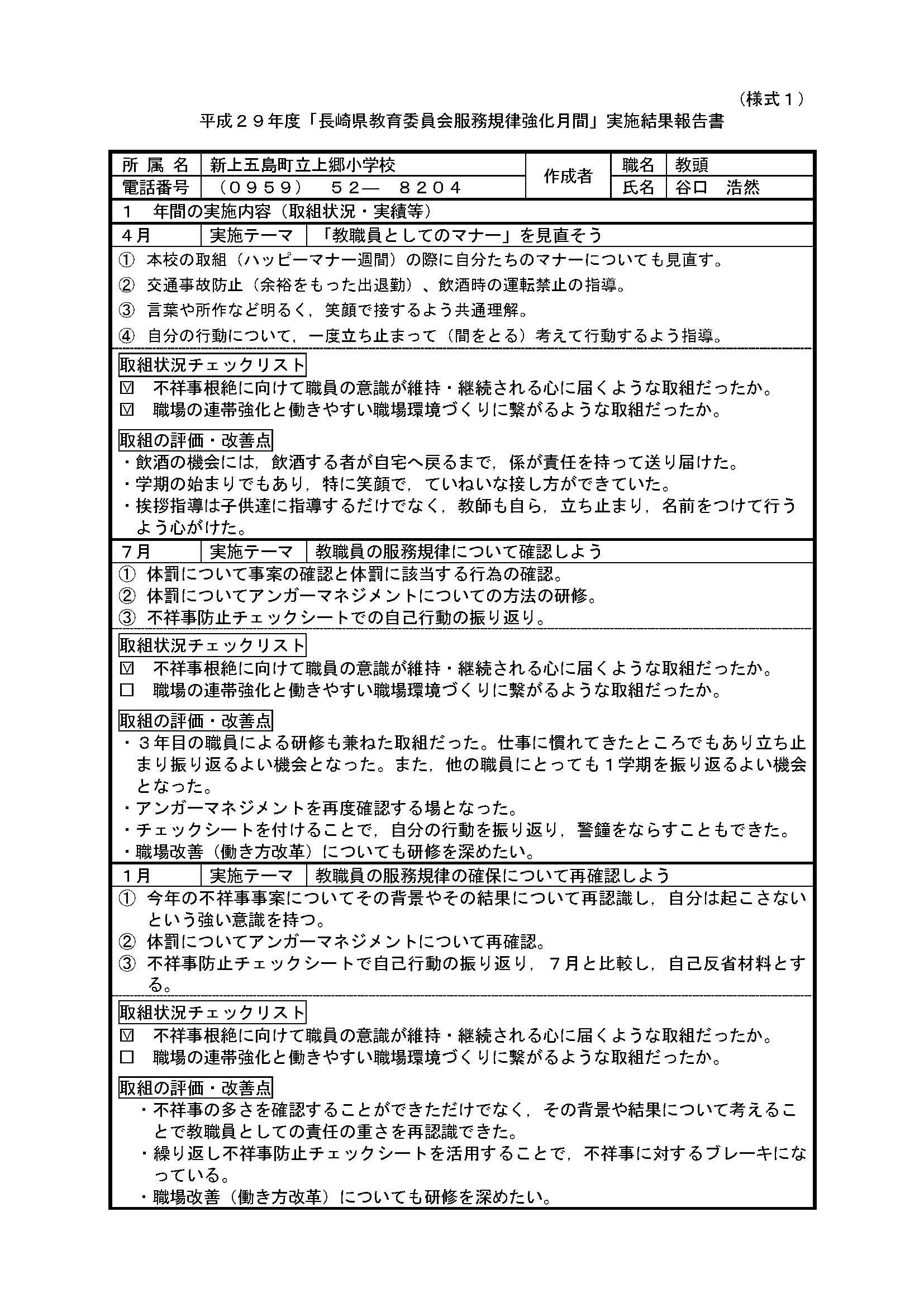 長崎県 五島列島 上郷小学校 » 「服務規律強化月間」実施報告
