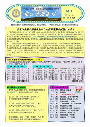 20200407-r02_kitakkodayori1_page-0001.jpg