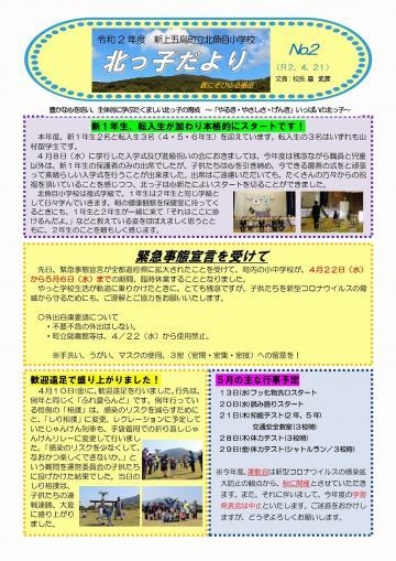 20200421-r02_kitakkodayori2_page-0001.jpg