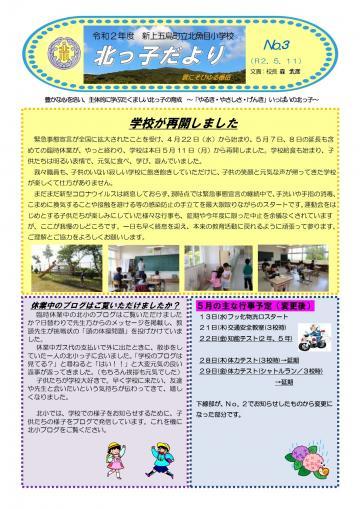 20200513-r02_kitakkodayori3_page-0001.jpg