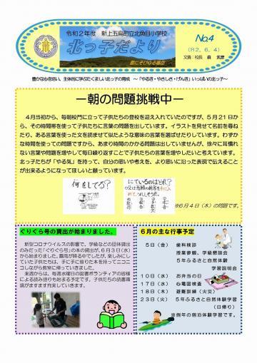 20200604-r02_kitakkodayori4_page-001.jpg