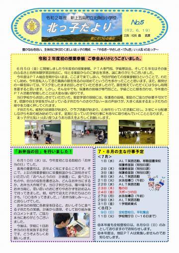 20200621-r02_kitakkodayori5_page-0001.jpg