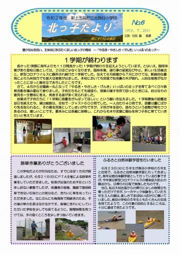 20200721-r02_kitakkodayori6_page-0001.jpg