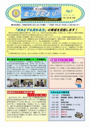 20200904-r02_kitakkodayori7_page-0001.jpg