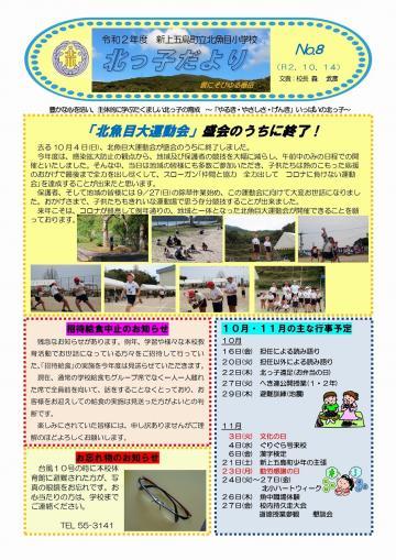 20201015-r02_kitakkodayori8_page-0001.jpg