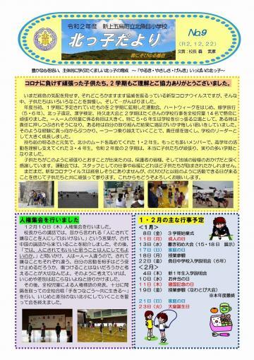 20201222-r02_kitakkodayori9_page-0001.jpg