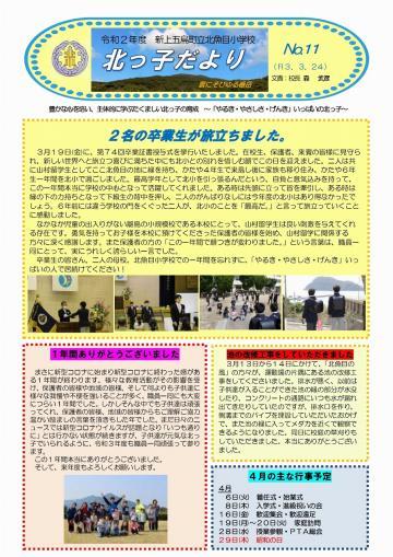 20210324-r02_kitakkodayori_11_page-0001.jpg