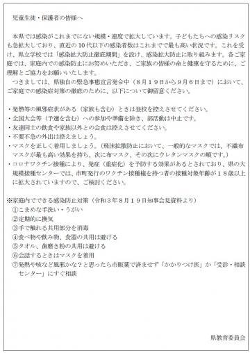 20210826-kenkyoui1.jpg
