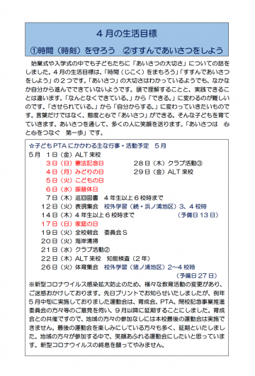 20200417-hamasho1-4-2.png