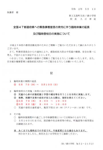 20200501-hamasho1-a-1.png