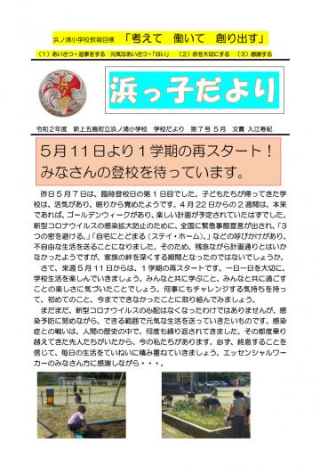 20200508-hamasho1-7-1.png