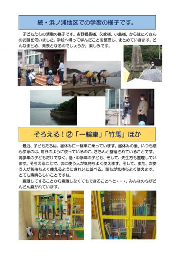 20200527-hamasho1-12-2.png