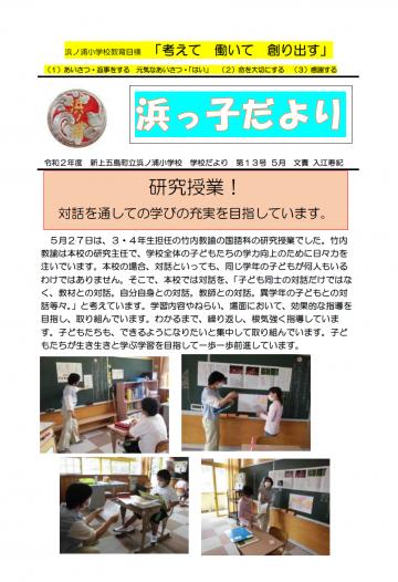 20200529-hamasho1-13-1.png