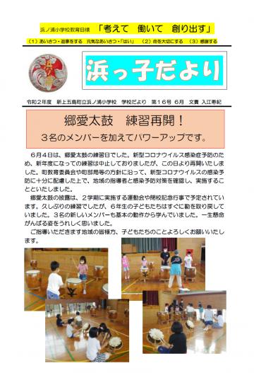 20200610-hamasho1-16-1.png