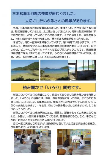 20200610-hamasho1-16-2.png