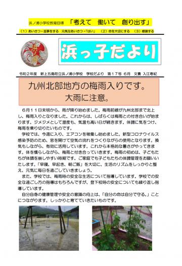 20200612-hamasho1-17-1.png