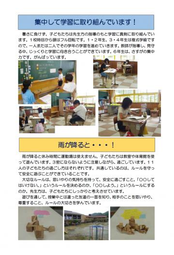20200612-hamasho1-17-2.png