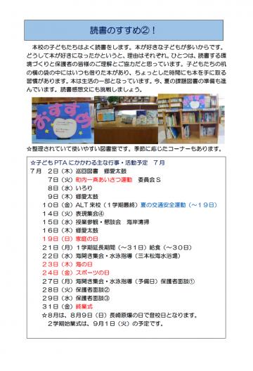 20200617-hamasho1-18-2.png