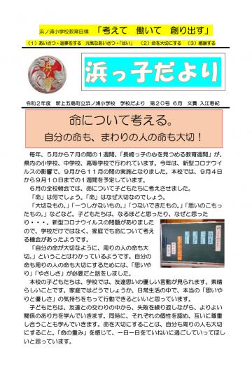 20200624-hamasho1-20-1.png