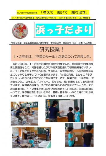 20200630-hamasho1-22-1.png