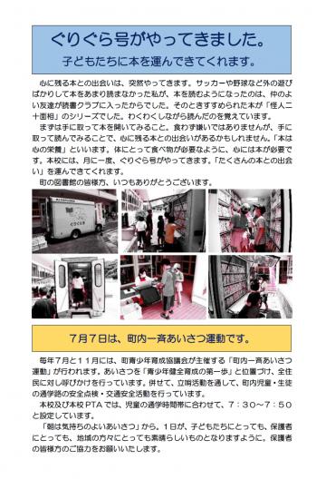 20200703-hamasho1-23-2.png
