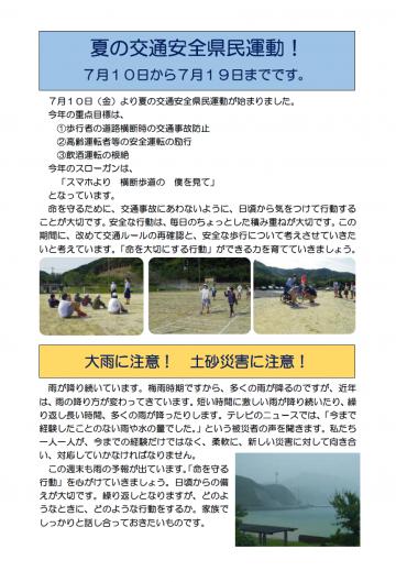 20200710-hamasho1-26-2.png