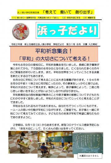 20200809-hamasho1-31-1.png