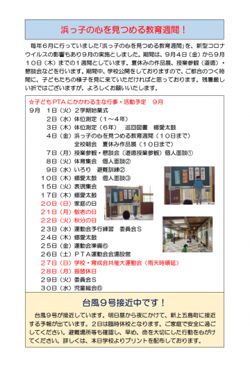 20200901-hamasho2-32-2.png