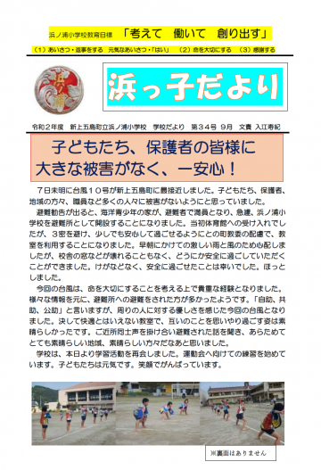 20200908-hamasho1-34-1.png