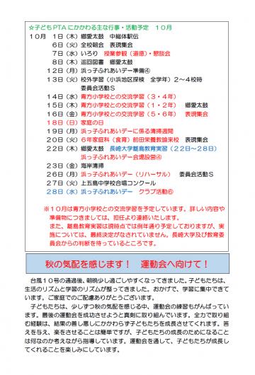 20200910-hamasho1-35-2.png