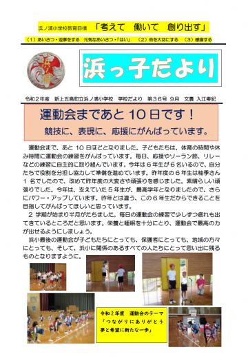 20200918-hamasho1-36-1.png