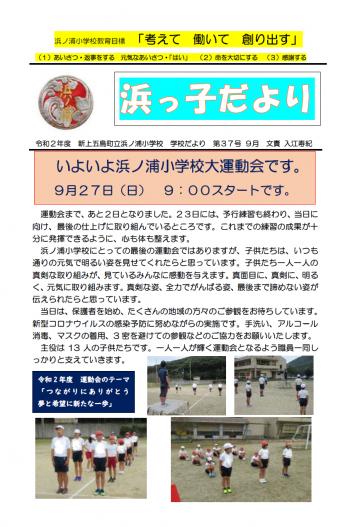20200925-hamasho1-37-1.png