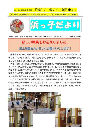 20201001-hamasho1-39-1.png