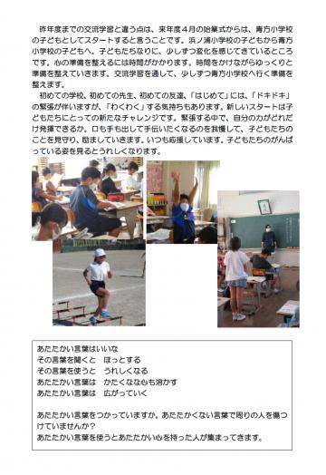 20201016-hamasho1-43-2.png