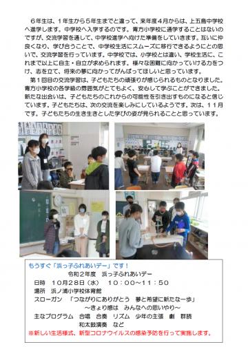 20201020-hamasho1-44-2.png