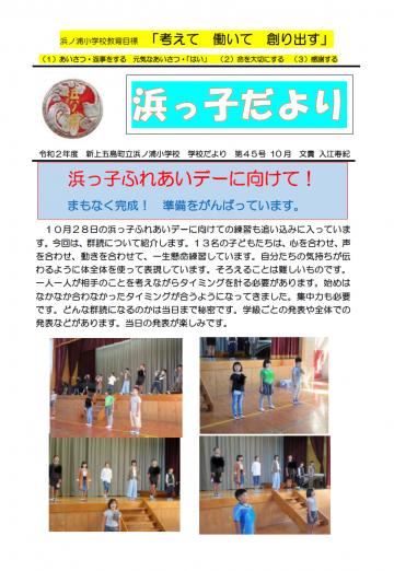 20201021-hamasho1-45-1.png