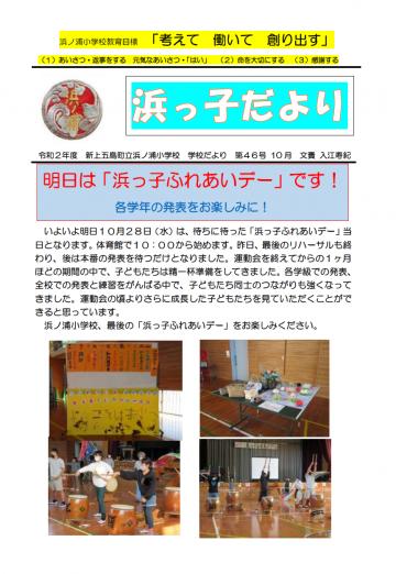 20201027-hamasho1-46-1.png