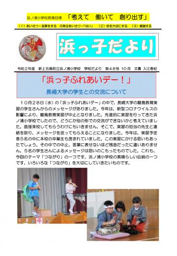 20201029-hamasho1-48-1.png