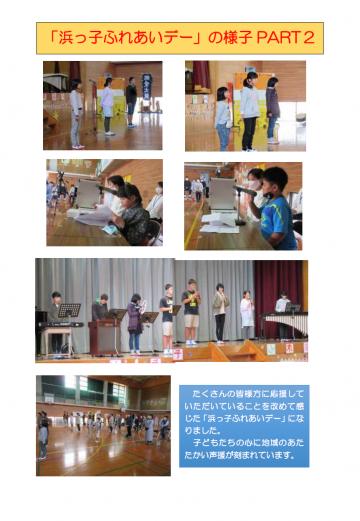 20201029-hamasho1-48-2.png