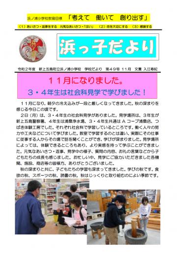 20201105-hamasho1-49-1.png