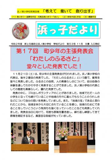20201124-hamasho1-53-1.png