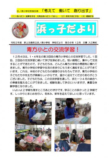 20201207-hamasho1-56-1.png