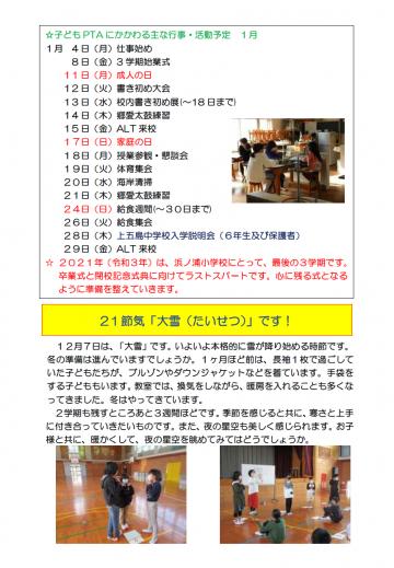 20201207-hamasho1-56-2.png
