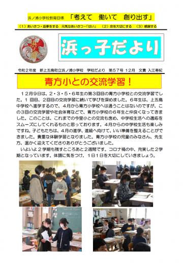 20201210-hamasho1-57-1.png