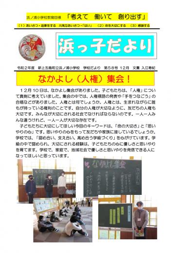 20201214-hamasho1-58-1.png